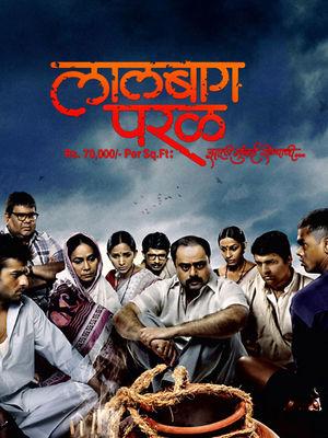 Lalbaug Parel - Zali Mumbai Sonyachi