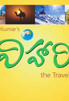 Best Travel And Culture Shows on Hotstar