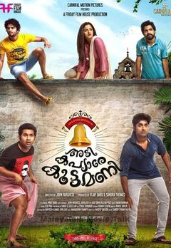Aju Varghese Best Movies, TV Shows and Web Series List