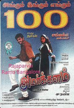 Raghuvaran Best Movies, TV Shows and Web Series List