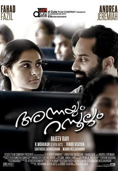 Fahadh Faasil Best Movies, TV Shows and Web Series List