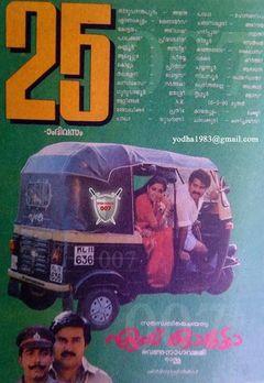Kuthiravattam Pappu Best Movies, TV Shows and Web Series List