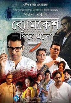 Abir Chatterjee Best Movies, TV Shows and Web Series List