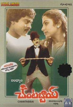 Allu Aravind Best Movies, TV Shows and Web Series List