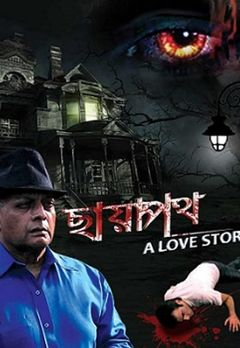 Mrinal Mukherjee Best Movies, TV Shows and Web Series List