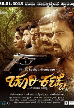 Manjunath Hegde Best Movies, TV Shows and Web Series List