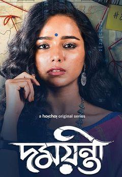 Judhajit Sarkar Best Movies, TV Shows and Web Series List