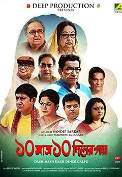 Nimu Bhowmick Best Movies, TV Shows and Web Series List
