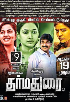 Vijay Sethupathi Best Movies, TV Shows and Web Series List