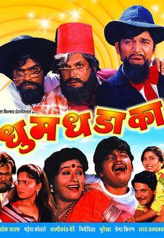 Jairam Kulkarni Best Movies, TV Shows and Web Series List
