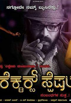 Rangayana Raghu Best Movies, TV Shows and Web Series List