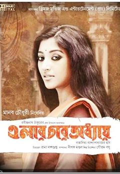 Best Bengali Movies on Prime Video