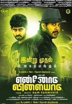 Kathir Best Movies, TV Shows and Web Series List
