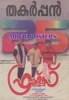 Jayaram Best Movies, TV Shows and Web Series List