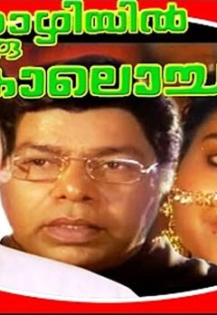 Asokan Best Movies, TV Shows and Web Series List