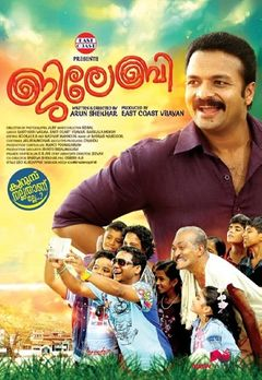 Jayasurya Best Movies, TV Shows and Web Series List