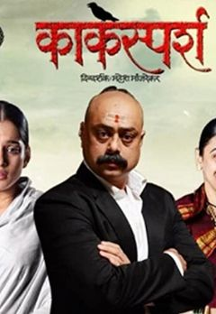 Sanjay Khapre Best Movies, TV Shows and Web Series List