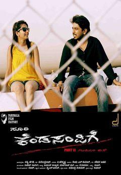 Rajesh Nataranga Best Movies, TV Shows and Web Series List