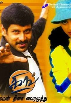 Vikram Best Movies, TV Shows and Web Series List