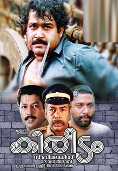 Mohanlal Best Movies, TV Shows and Web Series List