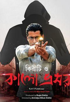 Indraneil Sengupta Best Movies, TV Shows and Web Series List