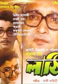 Soumitra Chatterjee Best Movies, TV Shows and Web Series List