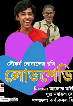 Best Bengali Movies on Zee5