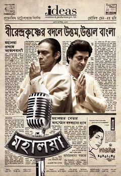 Subhasish Mukherjee Best Movies, TV Shows and Web Series List