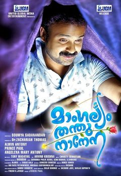 Kunchacko Boban Best Movies, TV Shows and Web Series List