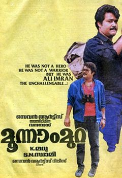Janardanan Best Movies, TV Shows and Web Series List