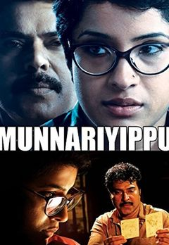 Mammootty Best Movies, TV Shows and Web Series List