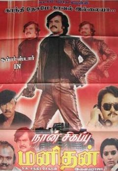 Rajinikanth Best Movies, TV Shows and Web Series List