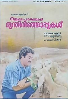 Thilakan Best Movies, TV Shows and Web Series List