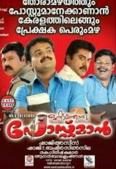 Chempil Asokan Best Movies, TV Shows and Web Series List