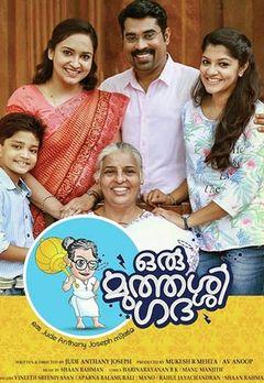 Suraj Venjaramoodu Best Movies, TV Shows and Web Series List