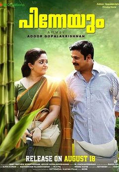 Dileep Best Movies, TV Shows and Web Series List