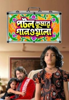 Bhaskar Banerjee Best Movies, TV Shows and Web Series List