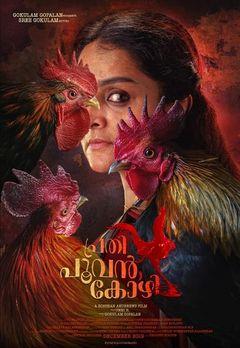 Best Malayalam Movies Online