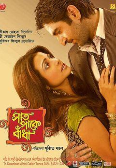 Best Bengali Movies Online
