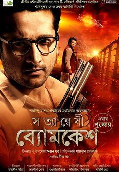 Soumendra Bhattacharya Best Movies, TV Shows and Web Series List