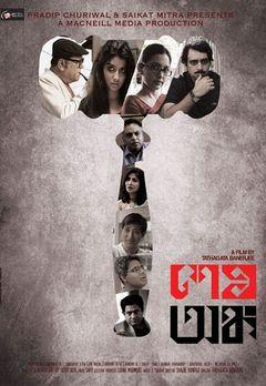 Tathagata Banerjee Best Movies, TV Shows and Web Series List