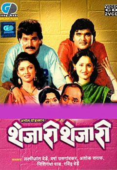 Ravindra Berde Best Movies, TV Shows and Web Series List
