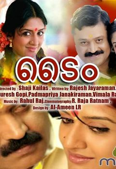 Suresh Gopi Best Movies, TV Shows and Web Series List