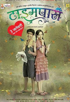 Best Marathi Movies Online