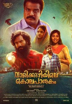 Amith Chakalakkal Best Movies, TV Shows and Web Series List