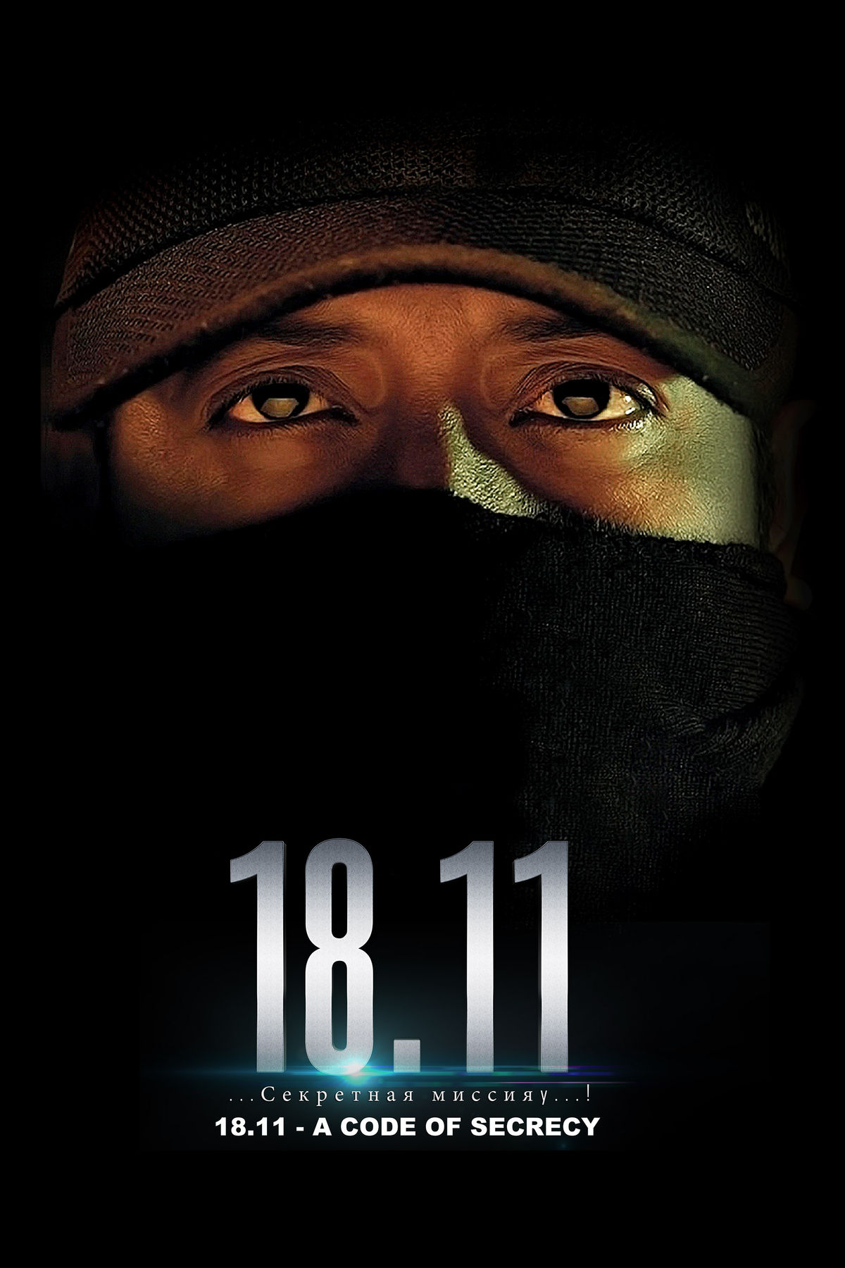 18.11 - A Code of Secrecy - Russian