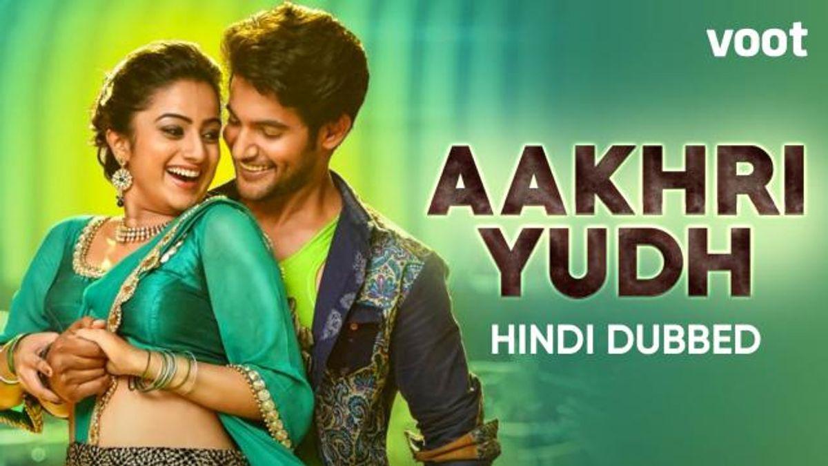 Aakhri Yudh
