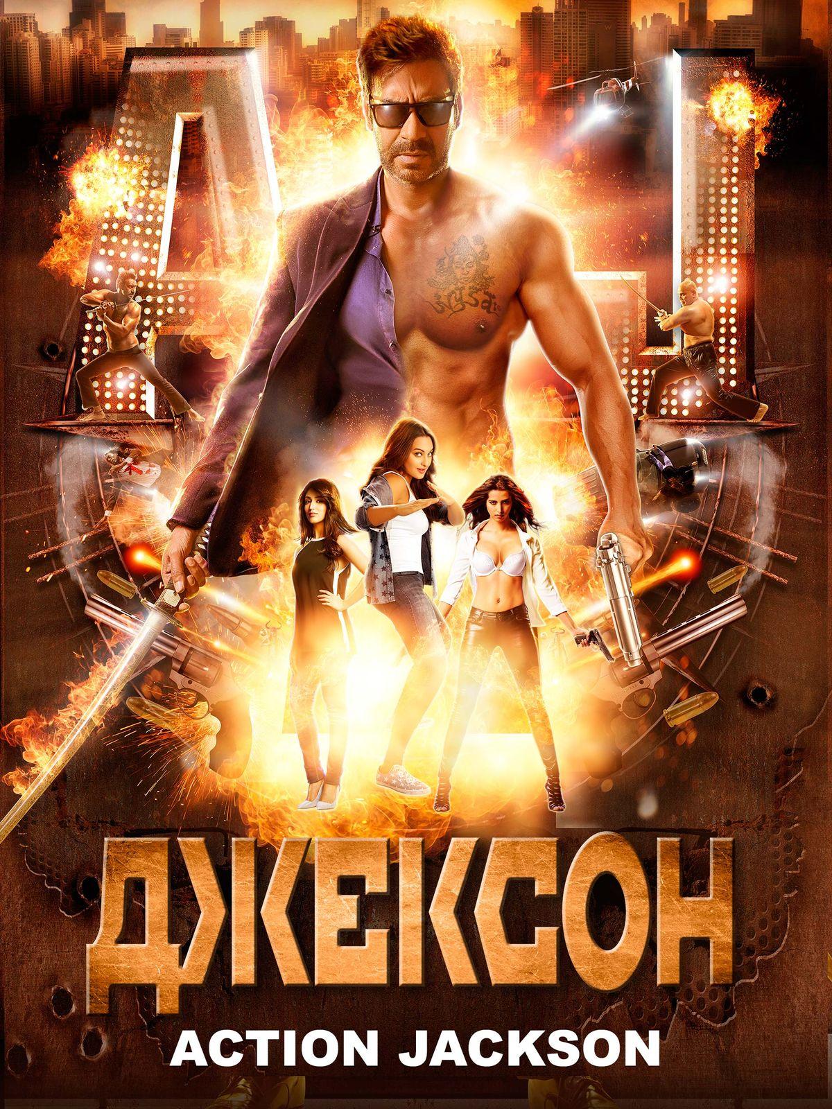 Action Jackson - Russian