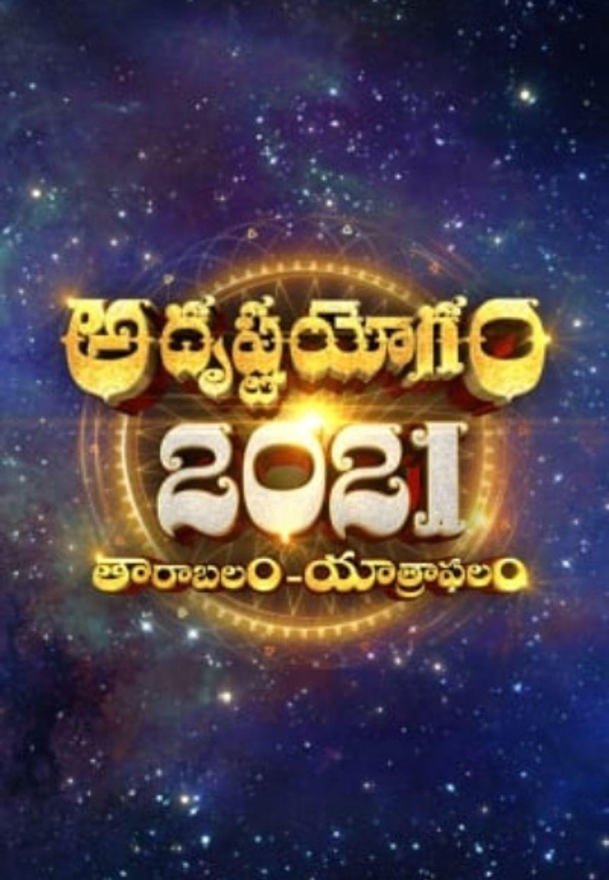 Adrushta Yogam - 2021
