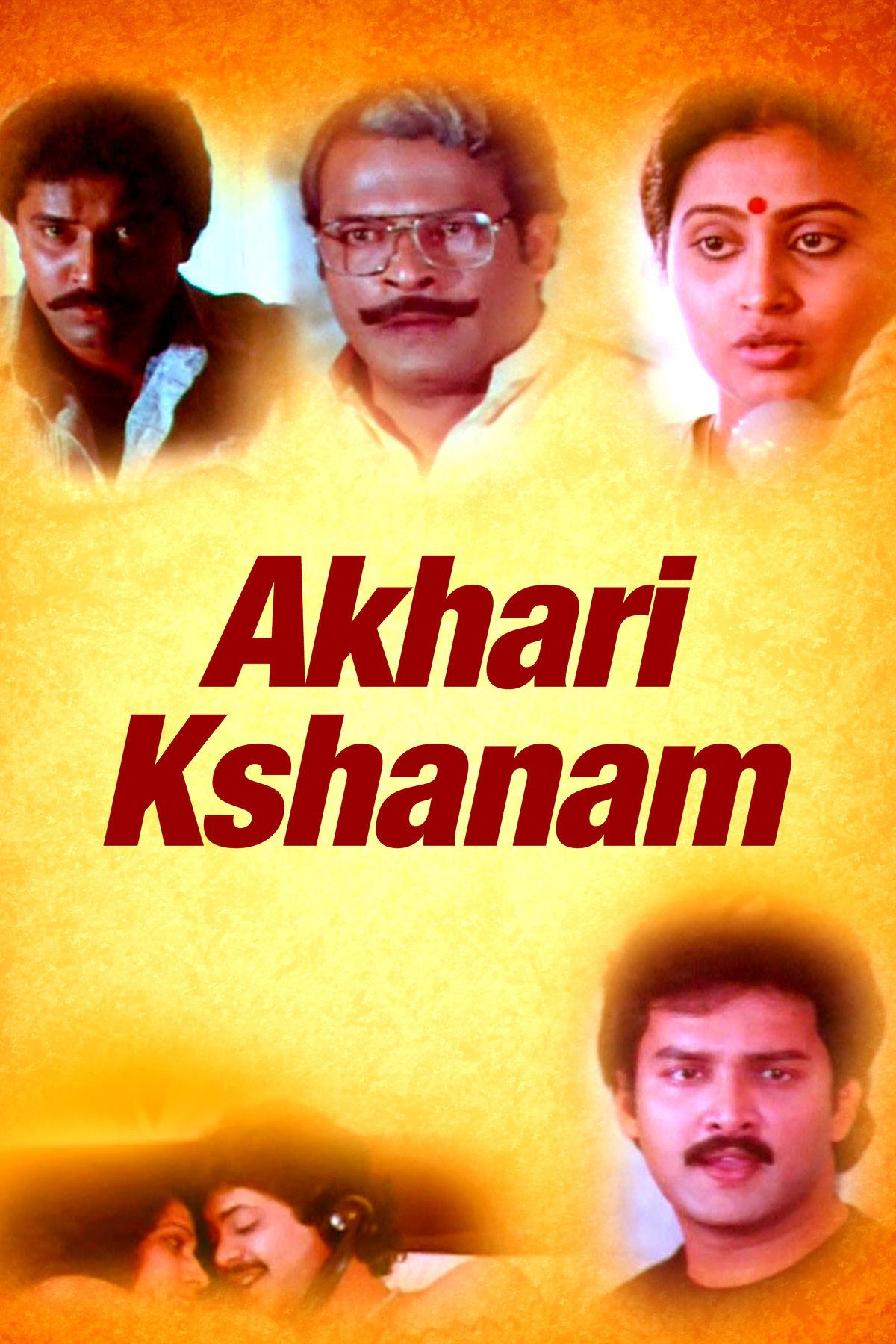 Akari Kshanam